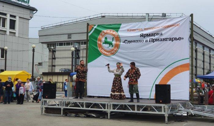 Навыходных вИркутске проходят сельскохозяйственные ярмарки местных производителей