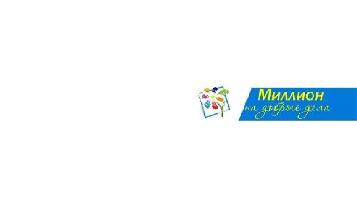 ВИркутске 7сентября стартует прием заявок для участия вконкурсе «Миллион надобрые дела»