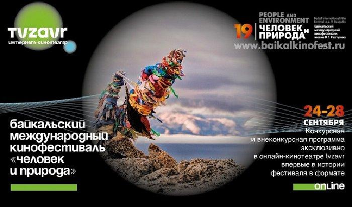 Байкальский международный кинофестиваль «Человек иприрода» пройдет вонлайн-формате