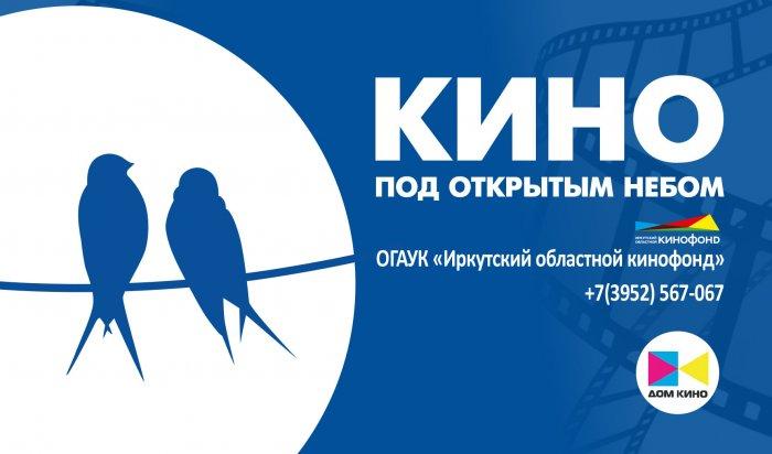 25августа вИркутске откроется киноплощадка под открытым небом