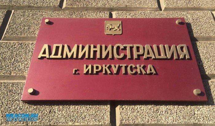 Мэрия Иркутска возьмет кредит в847млн рублей, чтобы погасить долги