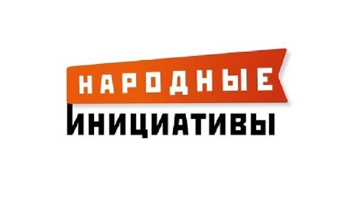 Сбор заявок по проекту «Народные инициативы» на 2021 год стартовал в Иркутске