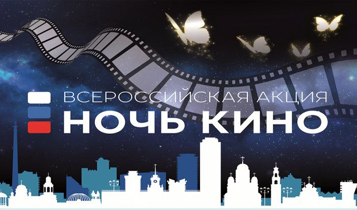 Иркутская область примет участие вовсероссийской акции «Ночь кино»