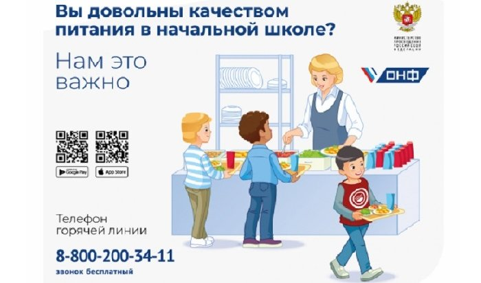 ОНФ запустил горячую линию для контроля качества питания младших школьников