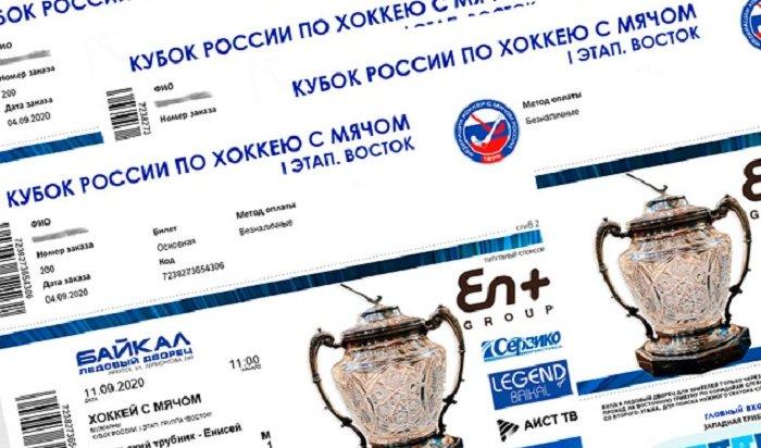 Стала известна билетная программа Кубка России