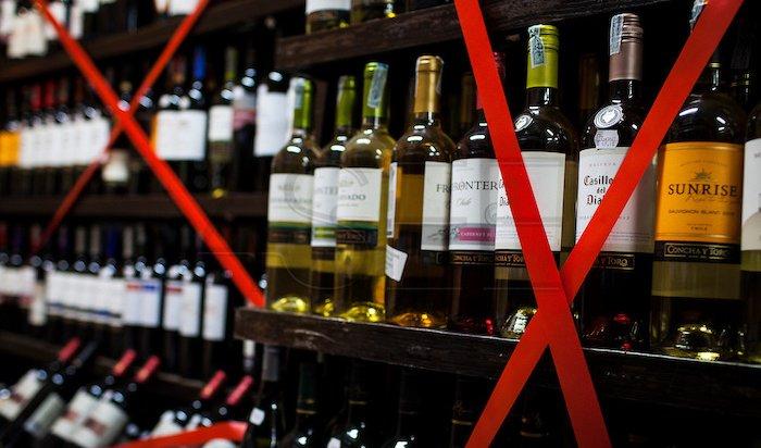 ВИркутске ограничат продажу алкоголя