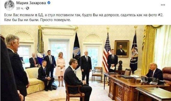 Владимир Путин извинился перед президентом Сербии запост Марии Захаровой