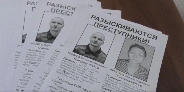 Объявлено вознаграждение до 500 тысяч рублей за помощь в поимке осужденных Сергея Устюгова и Татьяны Никитиной