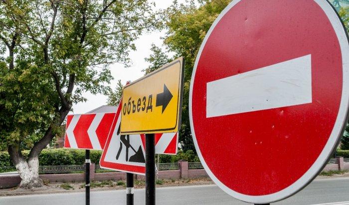 В Иркутске поулице Красноказачья запретили движение  до23сентября