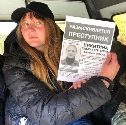 Полицейские поймали иркутскую «Бонни»