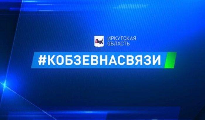 Более 9000обращений поступило отжителей региона винтернет-приемную «Кобзев насвязи»