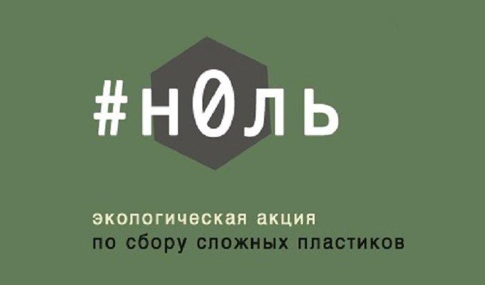 Иркутян приглашают принять участие вэкоакции посбору пластика «#н0ль»
