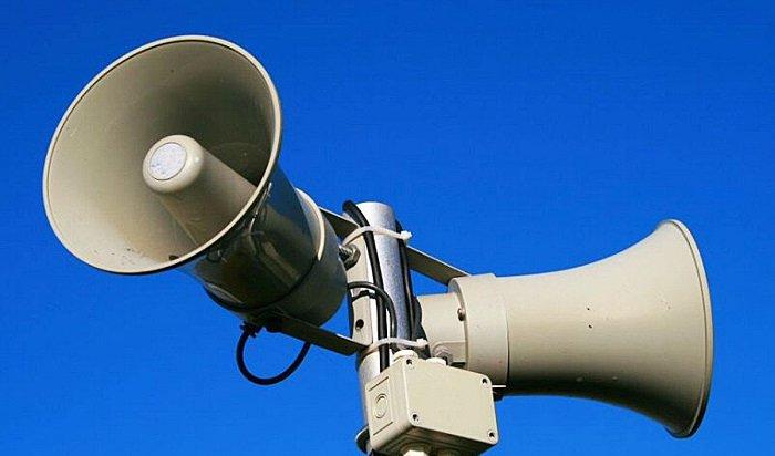 Проверка систем экстренного оповещения населения пройдет 2 октября в Иркутской области