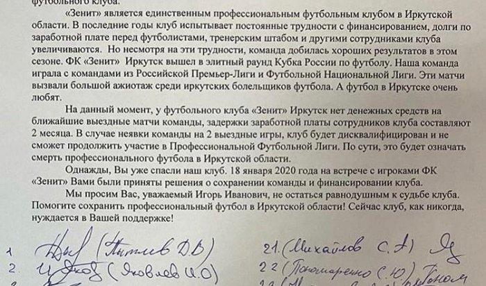 Футболисты иркутской команды «Зенит» попросили помощи у Игоря Кобзева