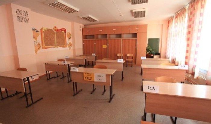 Иркутские школы непланируют переводить наполное дистанционное обучение