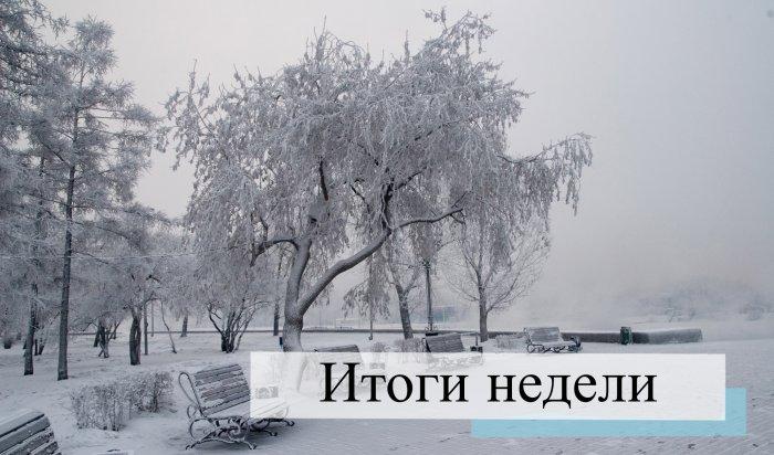 Итоги недели вместе сWEACOM.RU