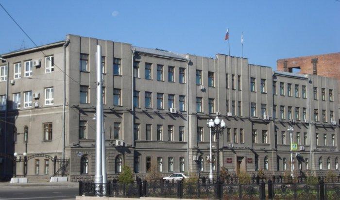 Ряд кадровых назначений произведен вмэрии Иркутска