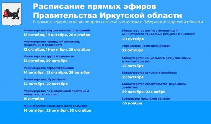 Правительство Иркутской области будет проводить еще прямые эфиры для жителей региона