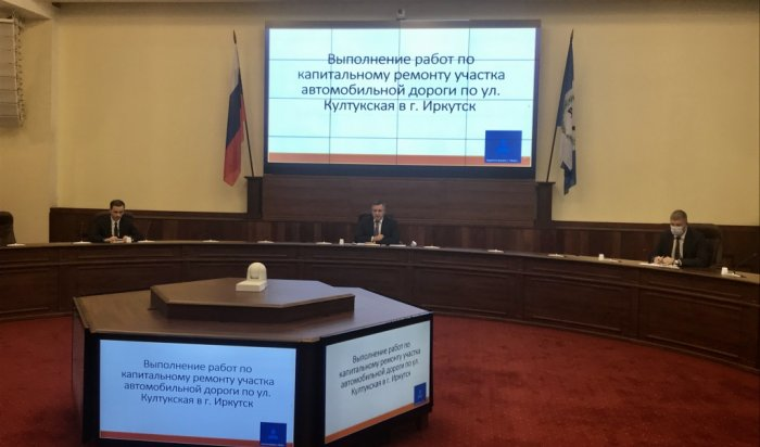 Игорь Кобзев потребовал ускорить ремонт наулице Култукской вИркутске