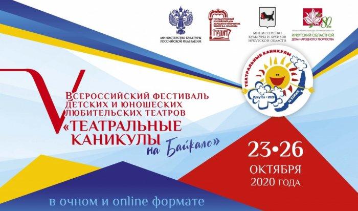 Фестиваль «Театральные каникулы наБайкале» пройдет вонлайн-формате 23по26октября