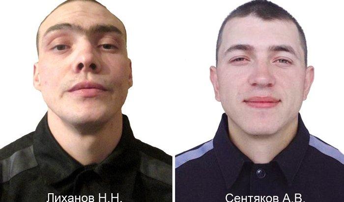 Вчера вАнгарске изколонии-поселения сбежали двое осужденных