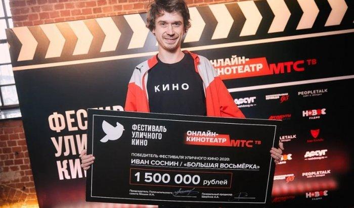 Автор короткометражки про собак получил 1,5 миллиона рублей