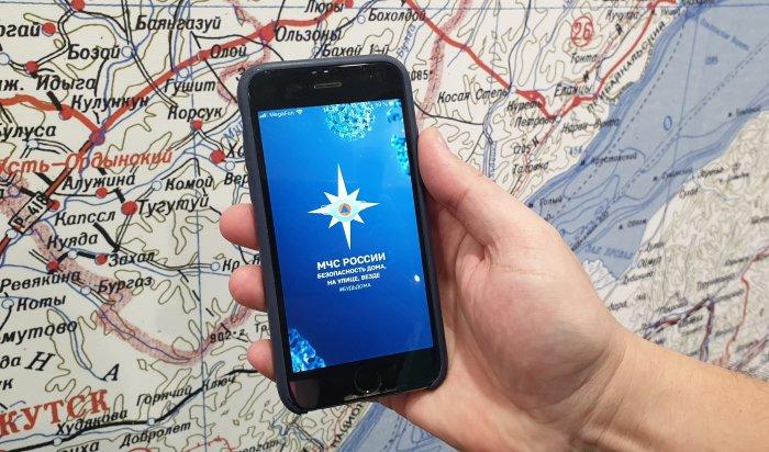 Новое мобильное приложение МЧС— личный помощник при чрезвычайных ситуациях