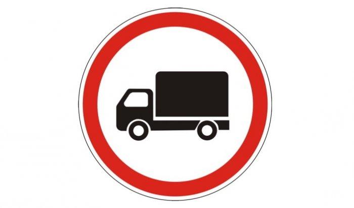 Нагод запретили движение грузовиков поИркутску вчасы пик