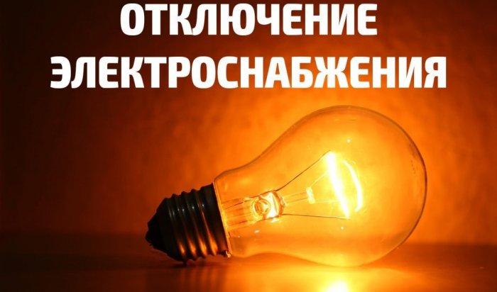 7, 8 и 9 ноября  в некоторых домах Иркутска отключат свет