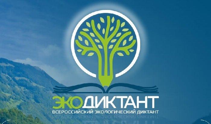 Всероссийский Экодиктант пройдет 15 и16ноября