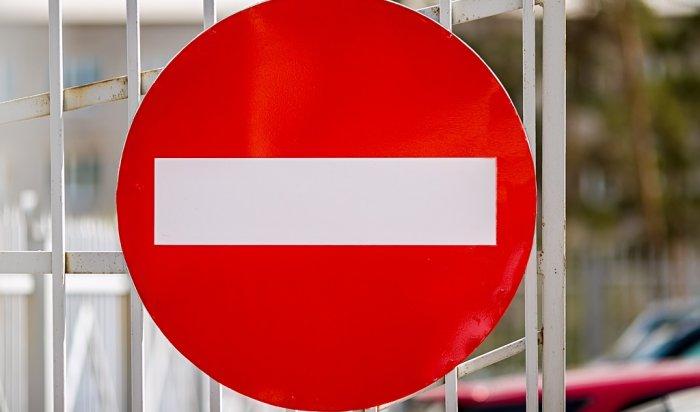 Движение поулице Чайковского вИркутске будет ограничено с11по16ноября