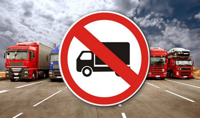 Мэрия Иркутска назвала улицы, по которым будет запрещён проезд грузовиков в час пик