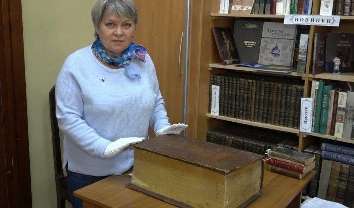 Иркутскому художественному музею подарили книги XVI века