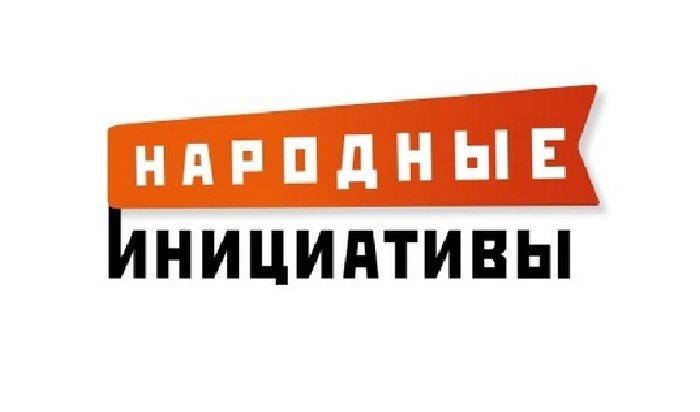 ВИркутске стартовало голосование попроекту «Народные инициативы»