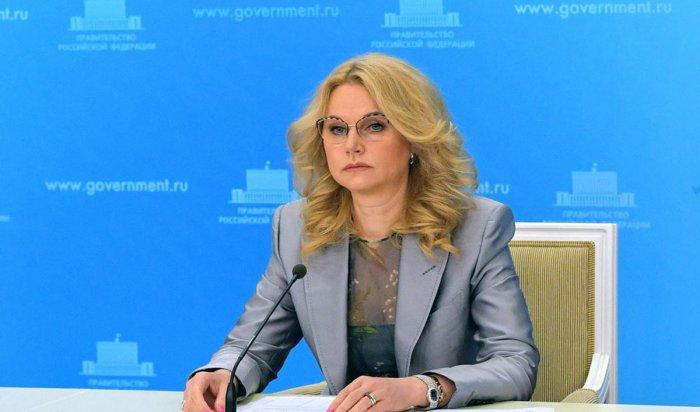 Голикова заявила, что ситуация с коронавирусом в России осложняется
