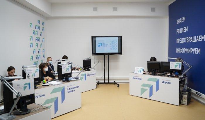 ВИркутской области открылся Центр управления регионом для прямого диалога жителей свластью