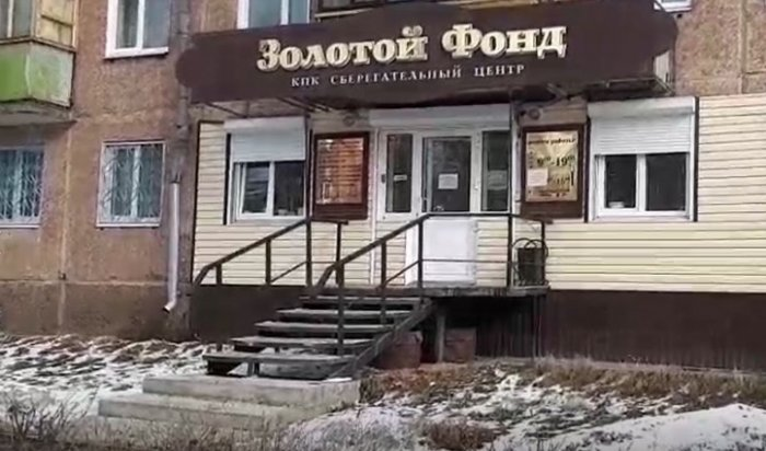Пострадавших отдействий КПК «Золотой Фонд» разыскивают вИркутской области
