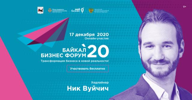 Австралийский меценат Ник Вуйчич станет гостем «Байкал Бизнес Форума» в 2020 году