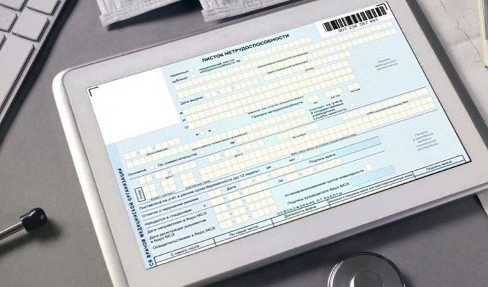 ВРоссии вступили всилу новые правила оформления больничного листа