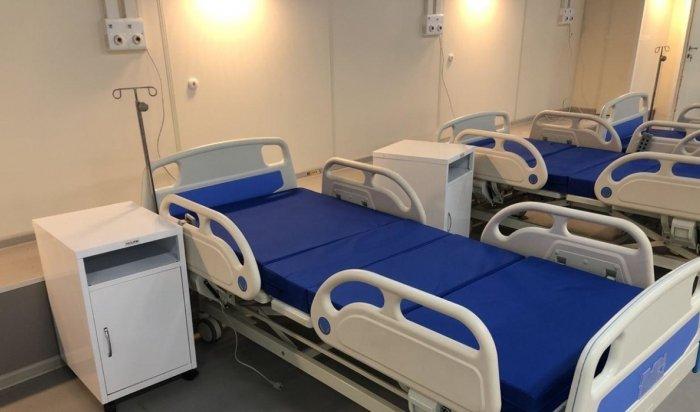 Коечный фонд для пациентов с коронавирусом сократили в Иркутской области