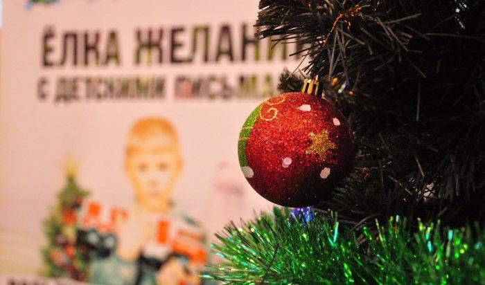 Всероссийская акция «Ёлка желаний» стартовала в Иркутской области
