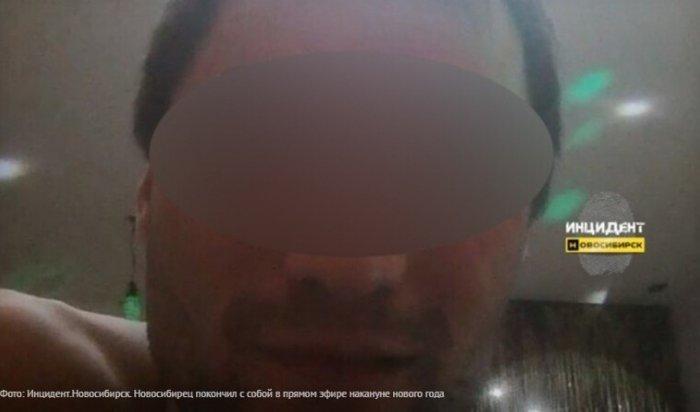 Житель Новосибирска покончил с собой в прямом эфире