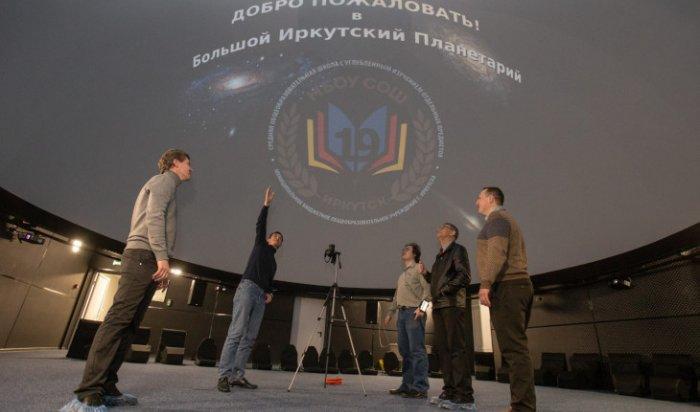 Большой иркутский планетарий открылся на базе школы №19 в Иркутске