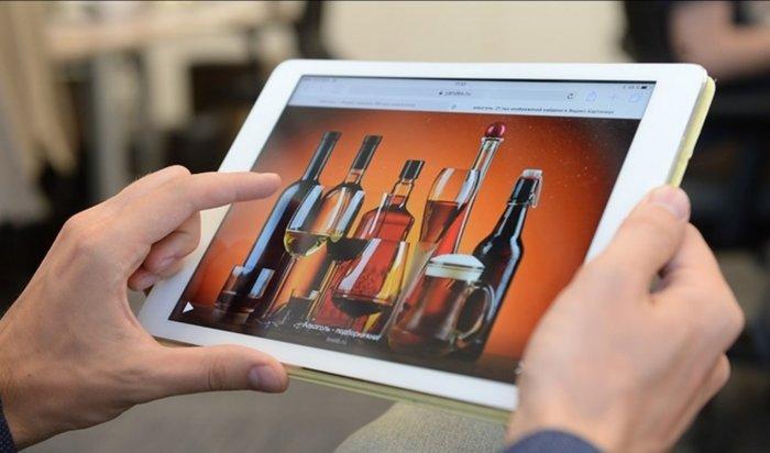 Минпромторг выступил заонлайн-торговлю алкоголем