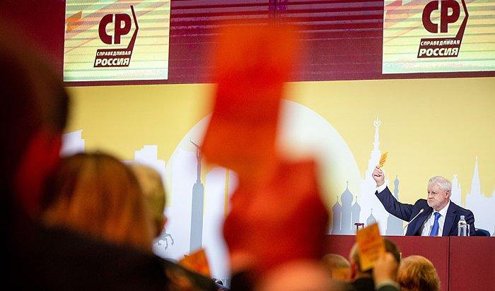 «Справедливая Россия» официально объединилась с двумя партиями
