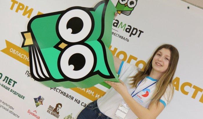 III Международный фестиваль «КнигаМарт» пройдет с31марта по3апреля вИркутске