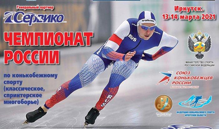 С13по14марта вИркутске пройдет чемпионат России поконькобежному спорту