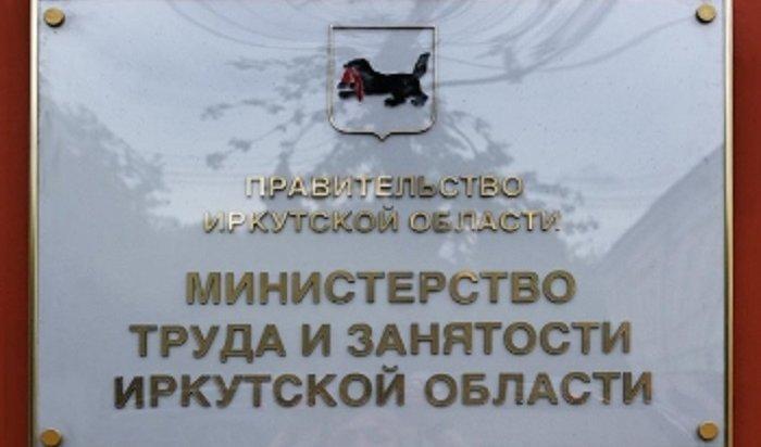 Кирилла Клокова назначилии.о.министра труда изанятости Иркутской области