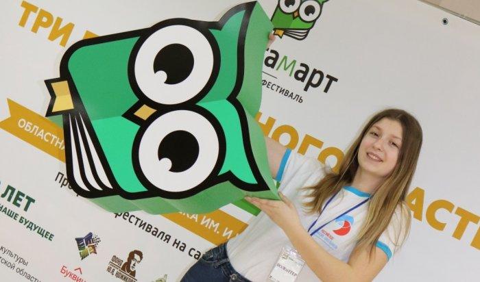 Более 70 мероприятий пройдет в рамках книжного фестиваля «КНИГАМАРТ»