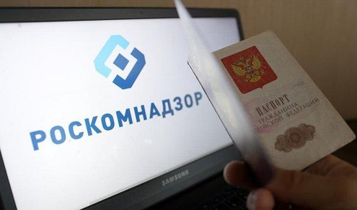 Роскомнадзор предложил регистрировать новых пользователей всоцсетях пономеру паспорта